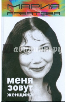 Арбатова Мария Ивановна Меня зовут женщина