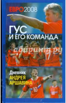 Моисеев Игорь ЕВРО 2008: Гус и его команда. Дневник Андрея Аршавина