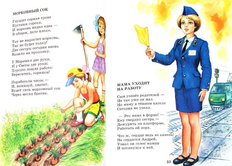 Иллюстрация 1 из 29 для Игрушки. Избранное - Агния Барто   Лабиринт - книги. Источник: Лабиринт