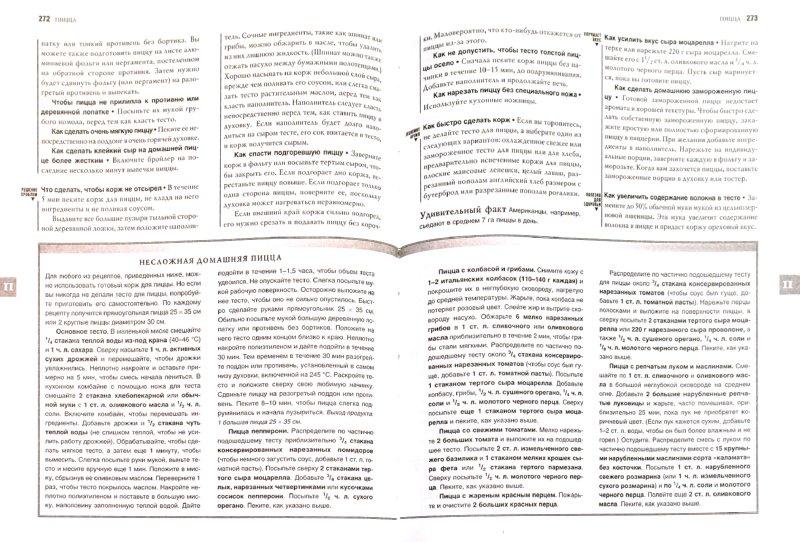 Иллюстрация 1 из 13 для Блестящие кулинарные советы и хитрости - Дэвид Иоахим | Лабиринт - книги. Источник: Лабиринт
