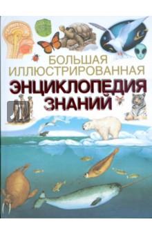 Большая иллюстр. энциклопедия знаний