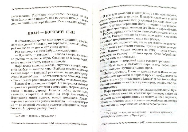 Иллюстрация 1 из 36 для Большая хрестоматия любимых русских сказок | Лабиринт - книги. Источник: Лабиринт