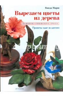 Вырезаем цветы из дерева: Вьюнок, гибискус, розаХудожественная резьба<br>Вообразите себе прекрасную алую розу. Теперь представьте, что такую розу можно вырезать из дерева. Этому вас научит победительница конкурса по изготовлению цветов из дерева Ванда Марш.<br>Три проекта - каждый включает новые навыки и умения - представлены так, чтобы познакомить вас с основами резьбы цветов из дерева. Сначала вы научитесь вырезать простые лепестки вьюнка, затем создадите гофрированные лепестки гибискуса, а потом вырежете изящные лепестки розы.<br>Каждый проект включает:<br>Шаблоны, готовые к применению<br>Список материалов и инструментов<br>Пошаговые инструкции резьбы по дереву<br>Подробные инструкции по окрашиванию<br>