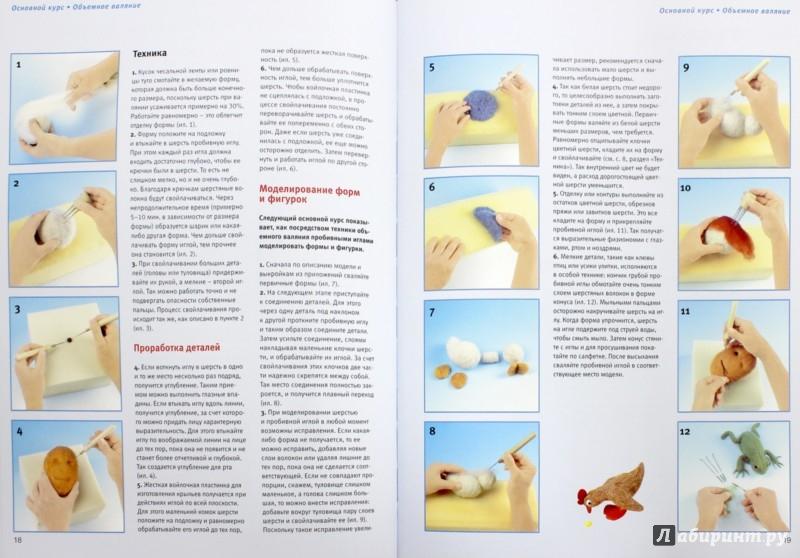 Иллюстрация 1 из 22 для Изделия из войлока | Лабиринт - книги. Источник: Лабиринт