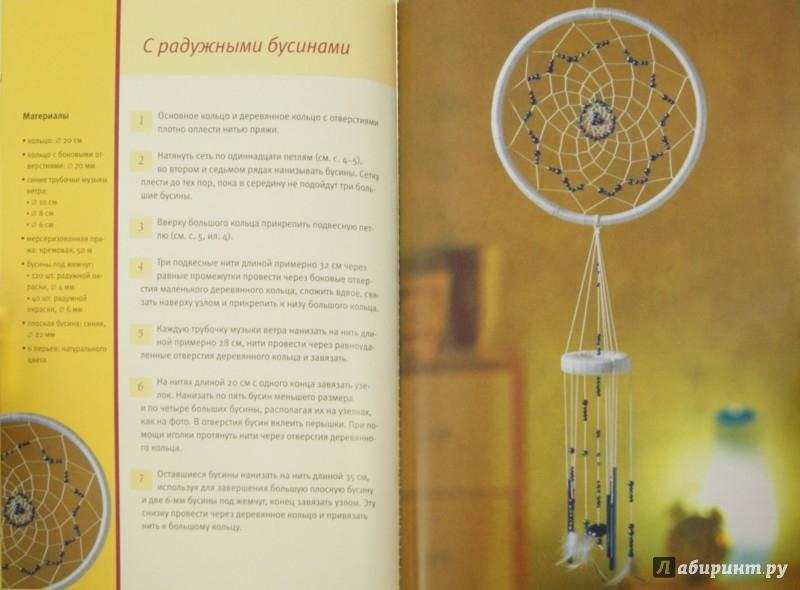 Иллюстрация 1 из 10 для Декоративные ловушки для снов - Эрика Бок   Лабиринт - книги. Источник: Лабиринт