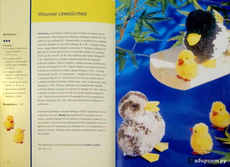 Иллюстрация 1 из 29 для Зверушки из помпонов - Ясмин Юрюм | Лабиринт - книги. Источник: Лабиринт