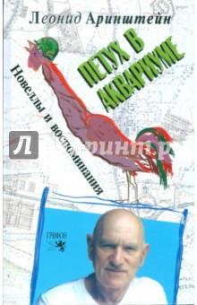 Петух в аквариумеСовременная отечественная проза<br>Автор знаменитой Непричесанной биографии Пушкина представляет в этой книге свою собственную биографию, столь же непричесанную и столь же неожиданную. Здесь нет единства места, времени или хотя бы жанра. Это и Ашхабад 1930-х годов, и Кенигсберг, куда автор - участник штурма - попал еще до того, как город был занят нашими войсками, и Ленинградский университет в годы бессмысленного и беспощадного гонения на профессуру, что вынудило автора, тогда студента, вмешаться и похитить из Высокого Сейфа смертельно опасные для профессоров документы...<br>В книге, содержащей новеллы и воспоминания, ярко, увлекательно, со значительной долей юмора и иронии описана жизнь мальчишки с Константиновской улицы; пехотного офицера-фронтовика; студента-филолога; начальника кафедры Военной академии, которому довелось общаться с выдающимися советскими военачальниками.<br>Уникальная память, позволяющая автору воспроизводить с зеркальной точностью разговоры полувековой давности, придают книге еще одно измерение - эффект погружения читателя в неповторимую атмосферу и быт 1930-х - 1960-х годов.<br>