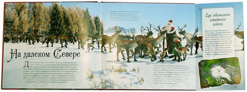 Иллюстрация 1 из 33 для Олени Санта-Клауса - Род Грин | Лабиринт - книги. Источник: Лабиринт