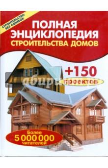 Полная энциклопедия строительства домов (тв)