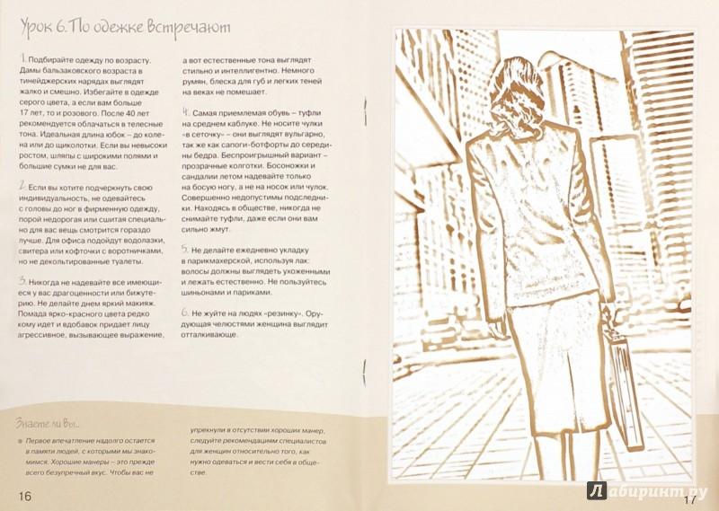 Иллюстрация 1 из 19 для Уроки этикета - Ольга Жеребцова | Лабиринт - книги. Источник: Лабиринт