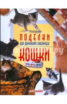 Поделки для домашних любимцев: кошки