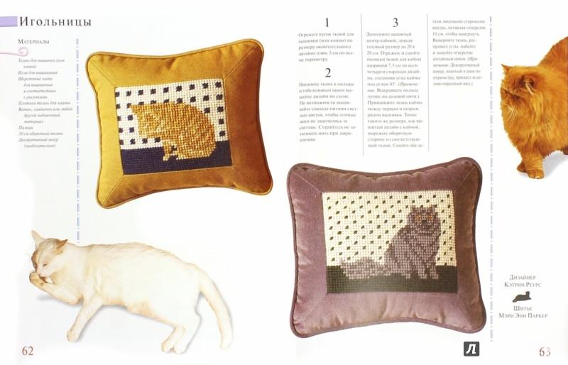 Иллюстрация 1 из 6 для Поделки для домашних любимцев: кошки - Доун Кьюзик | Лабиринт - книги. Источник: Лабиринт