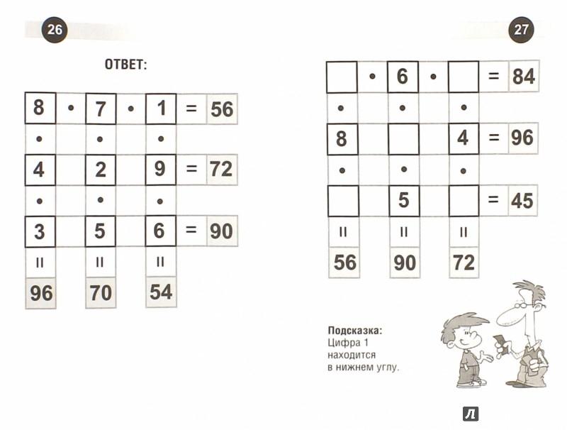 Иллюстрация 1 из 10 для Матеша. Головоломки на умножение для детей (от 8 лет) | Лабиринт - книги. Источник: Лабиринт
