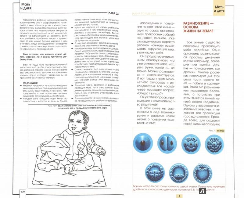 Иллюстрация 1 из 33 для Большая энциклопедия. Мать и дитя - Лариса Конева   Лабиринт - книги. Источник: Лабиринт