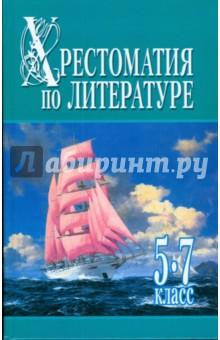 Хрестоматия по литературе. 5-7 класс. Кн.1