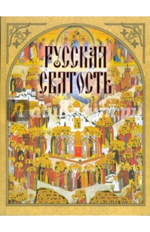 Ольшанский Дмитрий Русская святость