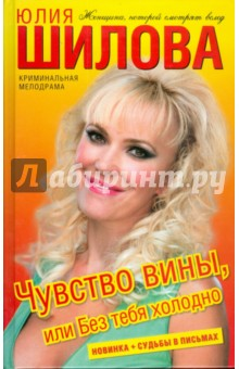 Шилова Юлия Витальевна Чувство вины, или Без тебя холодно