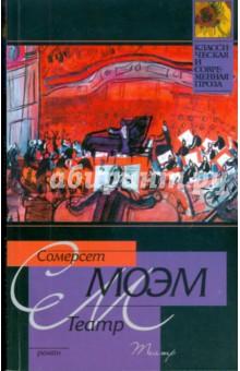 Моэм Уильям Сомерсет Театр (мяг)