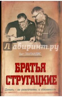 Скаландис Ант Братья Стругацкие