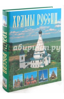 Анашкевич Марина Александровна Храмы России