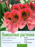 Хейц, Рехт, Маркманн: Комнатные растения. Цветы в доме. Все о 200 самых популярных комнатных растениях