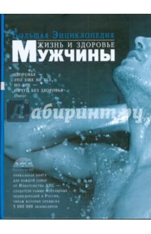 Большая энциклопедия: Жизнь и здоровье мужчины