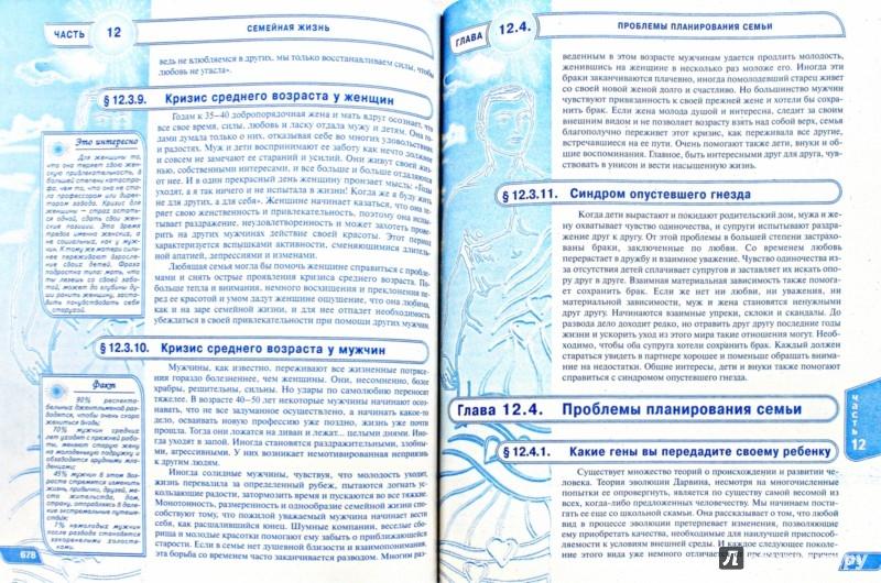 Иллюстрация 1 из 10 для Большая энциклопедия: Жизнь и здоровье мужчины | Лабиринт - книги. Источник: Лабиринт