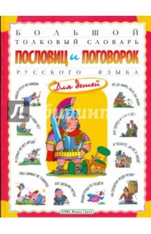 Розе Татьяна Владиславовна Большой толковый словарь пословиц и поговорок русского языка для детей