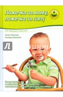 Иванова Лилия Викторовна, Джиоева Зинаида Ложечка за маму, ложечка за папу