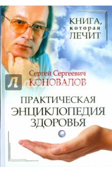 Коновалов Сергей Сергеевич Книга, которая лечит. Практическая энциклопедия здоровья