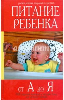 Волохова А.Л., Панковец В.К. Питание ребенка от А до Я