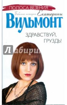 Вильмонт Екатерина Николаевна Здравствуй, груздь!