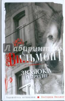 Вильмонт Екатерина Николаевна Зюзюка и другие