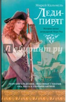 Кальмель Мирей Леди-пират