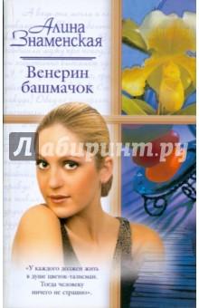 Знаменская Алина Венерин башмачок
