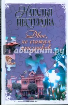 Нестерова Наталья Двое, не считая призраков