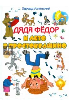 Успенский Эдуард Николаевич Дядя Федор и лето в Простоквашино
