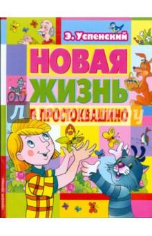 Успенский Эдуард Николаевич Новая жизнь в Простоквашино