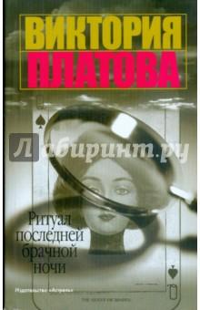 Платова Виктория Евгеньевна Ритуал последней брачной ночи