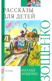 Зощенко Михаил Михайлович Рассказы для детей