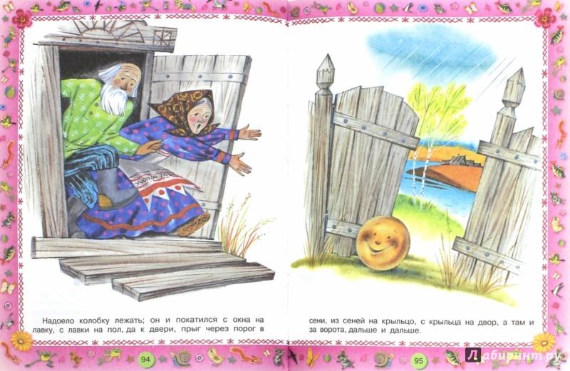 Иллюстрация 1 из 25 для Читаем малышам - Барто, Александрова, Аникин   Лабиринт - книги. Источник: Лабиринт
