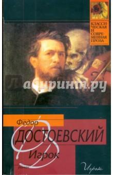 Достоевский Федор Михайлович Игрок