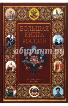 Большая книга России