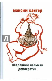 Кантор Максим Карлович Медленные челюсти демократии