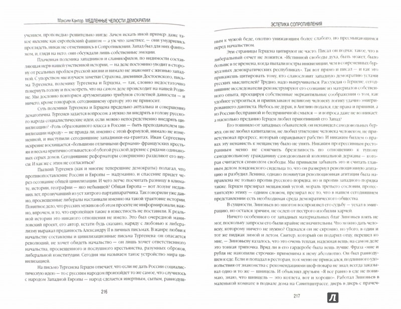 Иллюстрация 1 из 15 для Медленные челюсти демократии. Статьи и эссе - Максим Кантор | Лабиринт - книги. Источник: Лабиринт