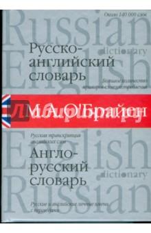 О'Брайен М.А. Русско-английский и англо-русский словарь