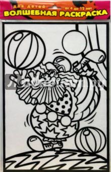 Бархатные раскраски. Клоун (1591)