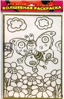 Чудесная раскраска. Бабочка с дудочкой (1809)