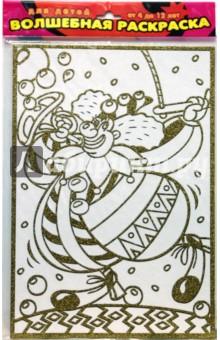 Чудесная раскраска. Клоун-трубач (1811)