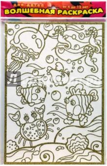 Чудесная раскраска. Обитатели моря (1815)